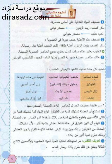 استرجع مكتسباتي صفحة 8 العلوم الطبيعية للسنة 4 الرابعة متوسط جيل الثانس