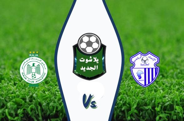 نتيجة مباراة  الرجاء واتحاد طنجة اليوم الأربعاء 15-01-2020 الدوري المصري