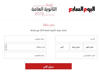 نتيجة الثانوية العامة 2019 برقم الجلوس اليوم السابع والدستور youm7.com