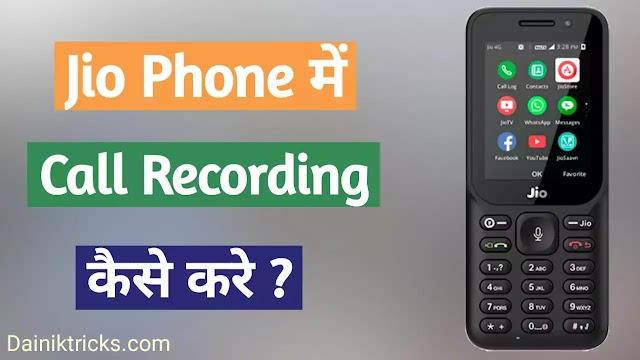 जिओ फ़ोन में कॉल रिकॉर्डिंग कैसे करे ?