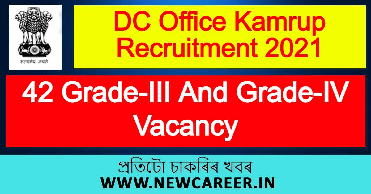 DC Office Kamrup Recruitment 2021 : Apply For 42 Grade-III And Grade-IV Vacancy