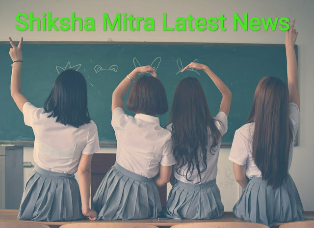 Shiksha mitra latest news