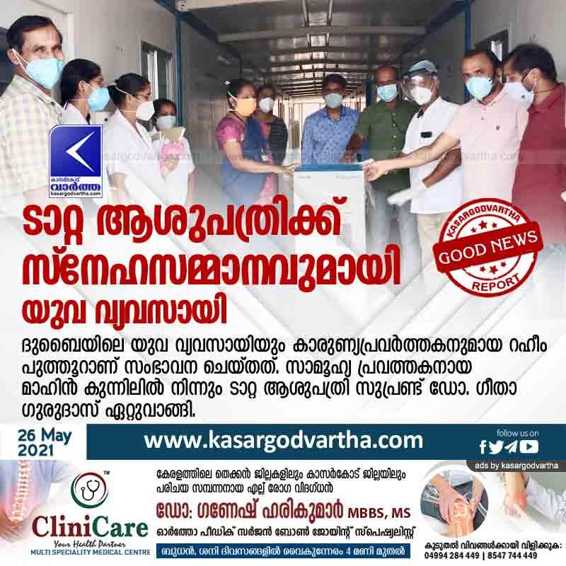 Kasaragod, Kerala, News, Young businessman helps tata hospital.