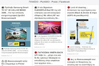 FACEBOOK RSS FEED WIDGET
