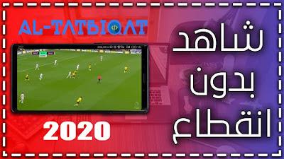 أفضل التطبيقات لمشاهدة المباريات بدون تقطيع 2020