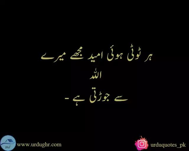 Islamic-Quotes-in-urdu