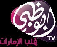 ترددات قنوات ابو ظبي على النايل سات 2017 Abu-Dhabi tv