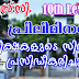 KERALA PSC PRELIMINARY SYLLABUS FOR 10TH LEVEL EXAMINATION