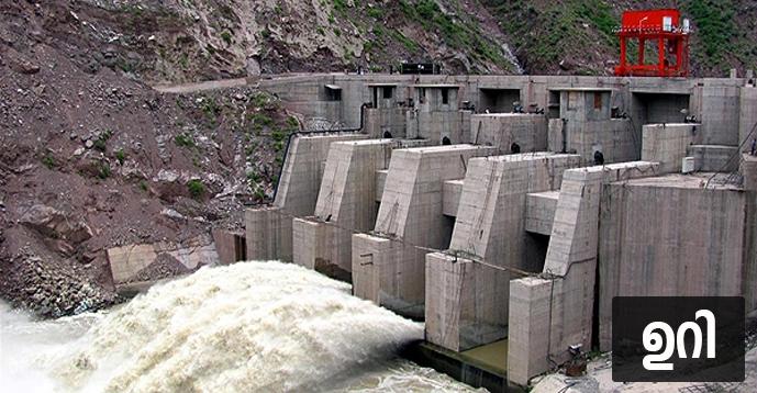 Uri Dam