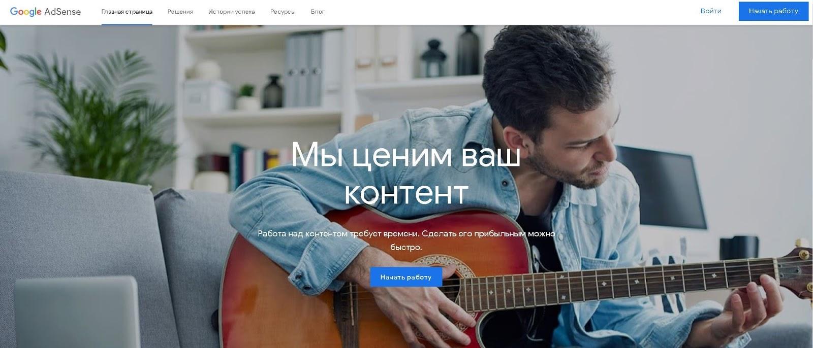 kak-zarabatyvat-na-igrovom-bloge-reklama-google-adsense
