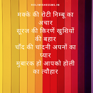 happy holi sms 2020
