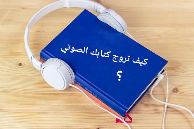 كيف تروج كتابك الصوتي عبر الانترنت ؟