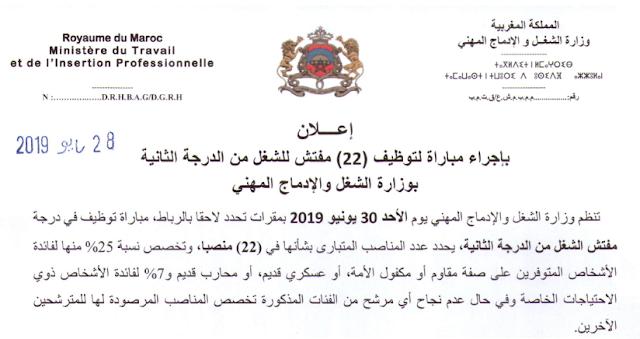 وزارة الشغل والإدماج المهني مباراة لتوظيف 22 مفتش الشغل من الدرجة الثانية آخر أجل 14 يونيو 2019