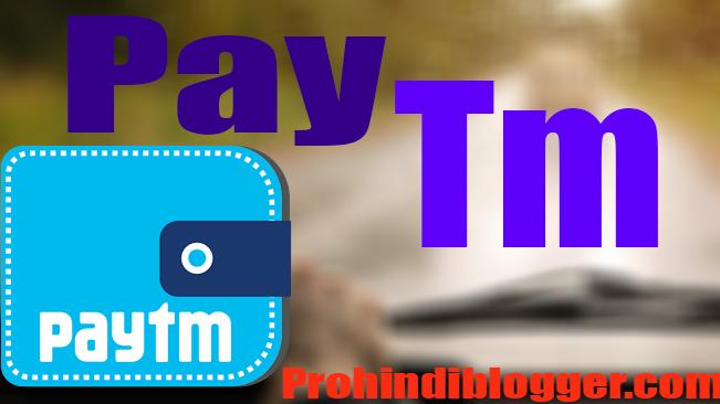 Paytm Account Kaise Banaye