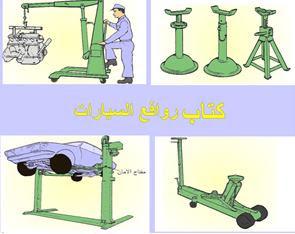 روافع السيارات pdf