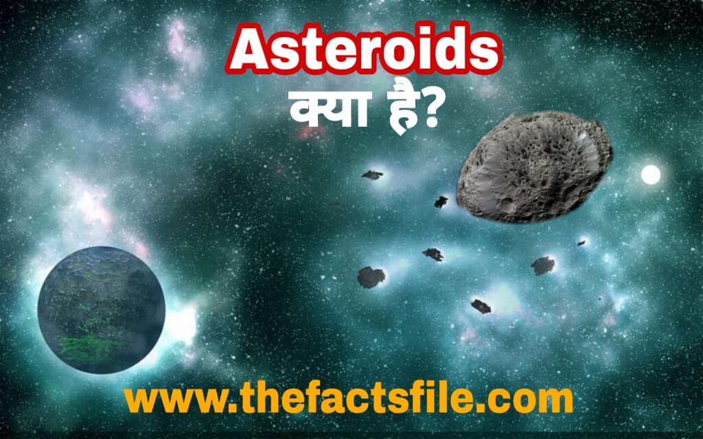 क्षुद्रग्रह क्या है? क्षुद्रग्रह के बारे में जानकारी - Interesting Facts about Asteroids - The Facts File