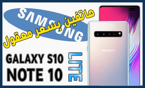 Galaxy S10 Lite و Note 10 Lite هاتفين جديدين بأسعار معقولة من Samsung