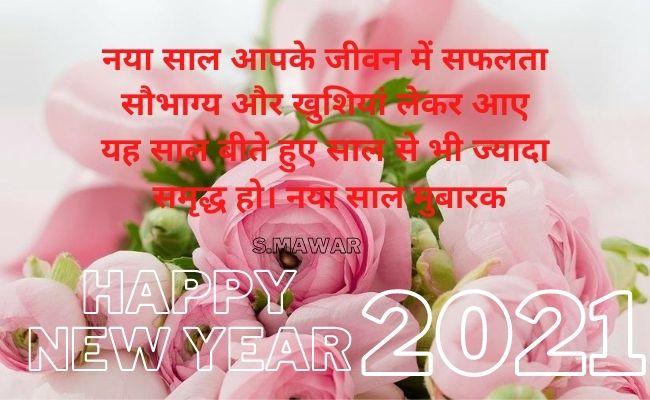 Happy-New-Year-2021-Shayari-In-Hindi    Naye-Saal-Ki-Shayari