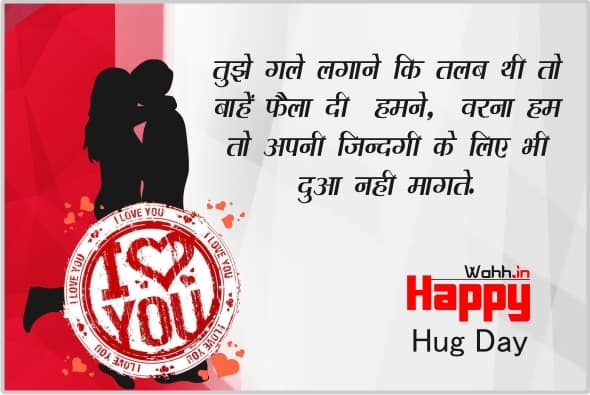 Happy Hug Day Status Images