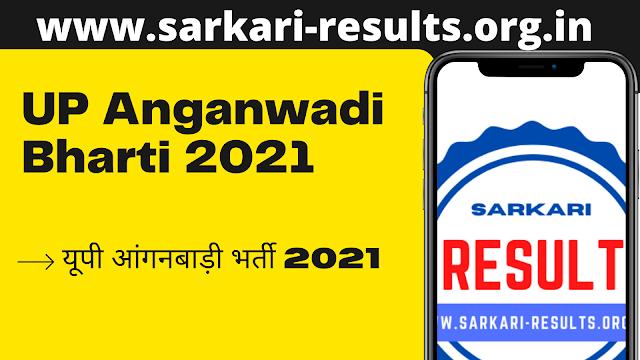 यूपी आंगनबाड़ी भर्ती 2021 (UP Anganwadi Bharti 2021)