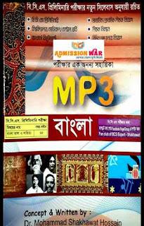 এমপি থ্রী বাংলা পিডিএড MP3 Bangla pdf