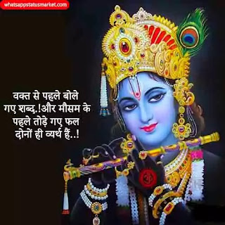 radha krishna love images with quotes in hindi