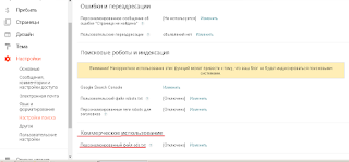Настройки Персонализированного файла ads.txt в blogspot.com
