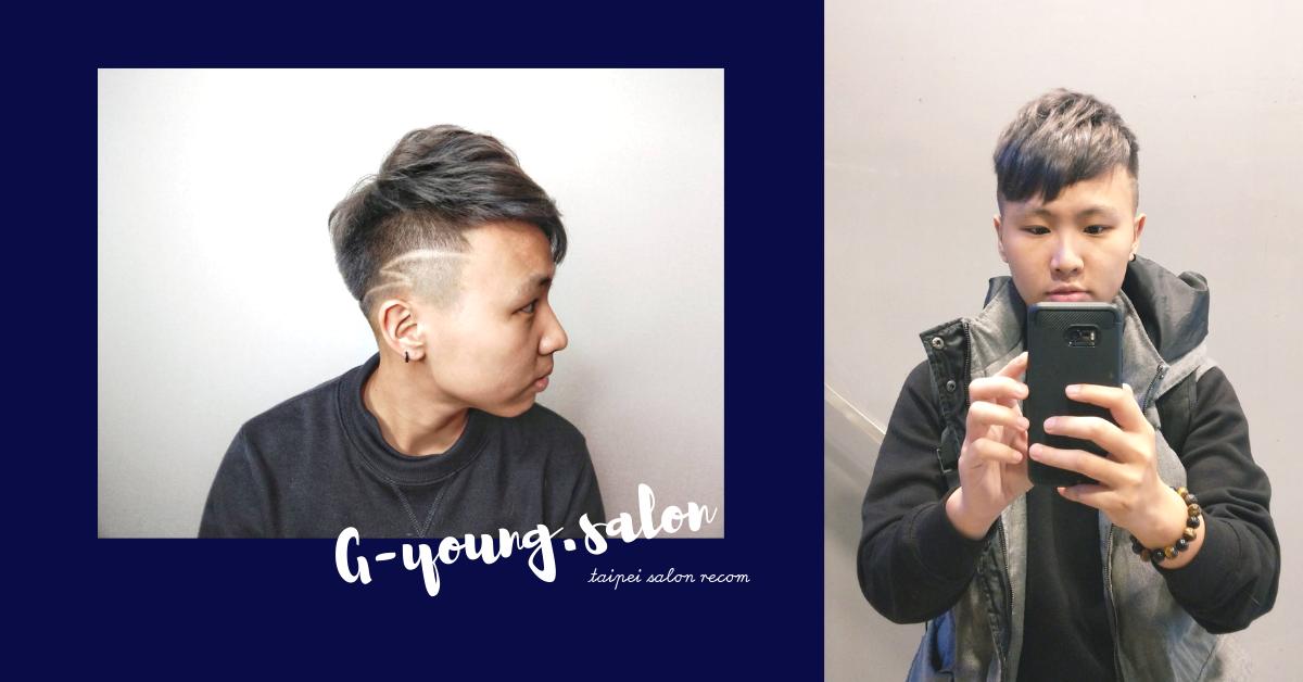 【大安染髮】台北通化街染髮 G-YOUNG HAIR SALON 鉅洋髮藝 設計師韓希