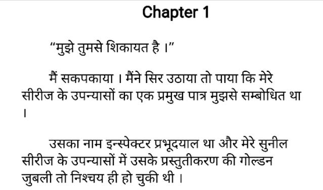 Khali Makan Hindi PDF Download Free