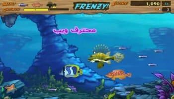 تحميل لعبة السمكة القديمة