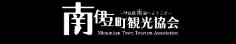 南伊豆観光協会のHPです