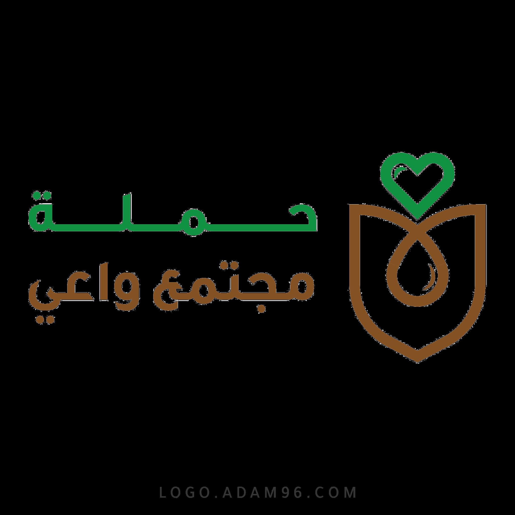 تحميل شعار حملة مجتمع واعي لوجو رسمي عالي الدقة بصيغة شفافة PNG