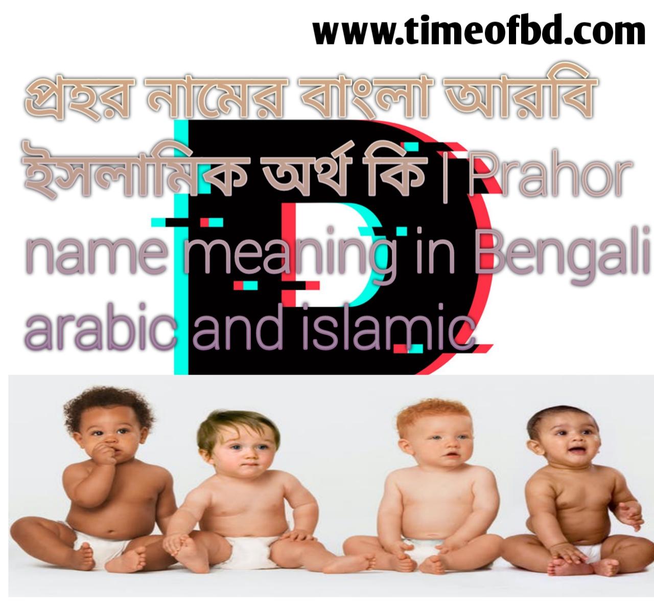 প্রহর নামের অর্থ কি, প্রহর নামের বাংলা অর্থ কি, প্রহর নামের ইসলামিক অর্থ কি, Prahor name meaning in Bengali, প্রহর কি ইসলামিক নাম,