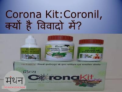 Corona Kit  Coronil, patanjali, COVID 19