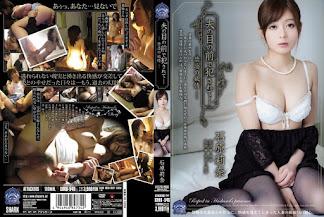 (English-sub) SHKD-546 Fucked In Front Of Her Husband – Taboo Passion Rina Ishihara