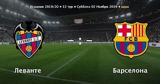 Леванте – Барселона смотреть онлайн бесплатно 2 ноября 2019 прямая трансляция в 18:00 МСК.