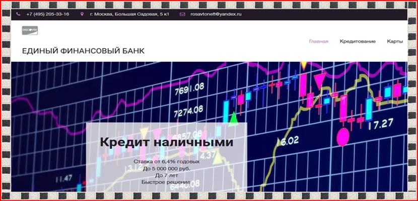 """[Лохотрон] ПАО """"Единый финансовый банк"""" – Отзывы, мошенники!"""