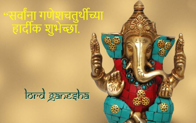 Ganesh-Chaturthi-Images-and-Pictures-for-Whatsapp-Status-in-Marathi