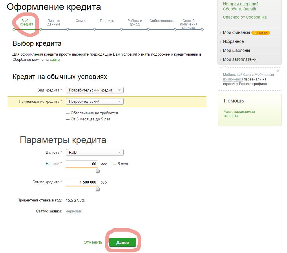 Как оформить потребительский кредит онлайн (инструкция)