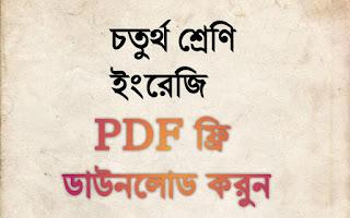 Class Four English Book pdf free download | চতুর্থ শ্রেনীর ইংরেজি বই pdf ফ্রি download