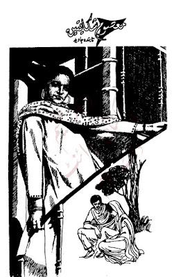 Free download Masoom shikayaten novel by Tabinda Javed pdf