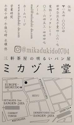 ミカヅキ堂の地図