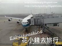 國泰fanfares機票:$4100 7天日本遊1+國泰航空櫃位新位置