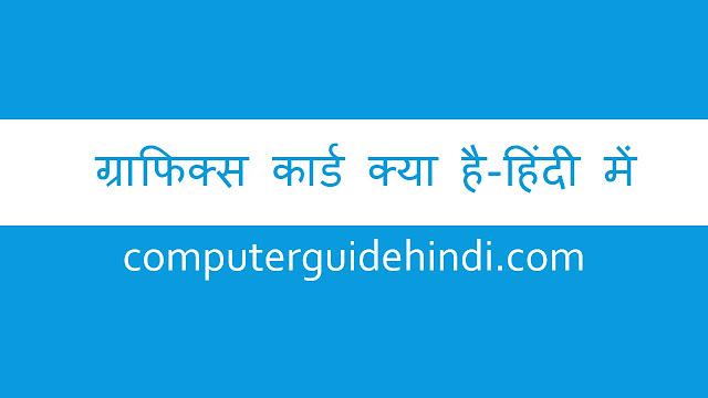 ग्राफिक्स कार्ड क्या है-हिंदी में