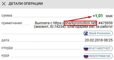 Выплата sharkpromotion - русские буксы