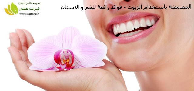 المضمضة باستخدام الزيوت - فوائد رائعة للفم و الاسنان