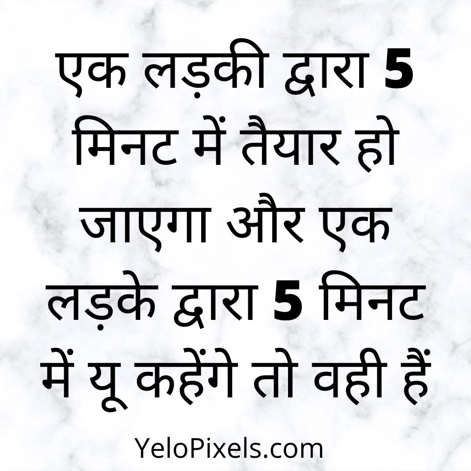 ladys-jokes-in-hindi-best