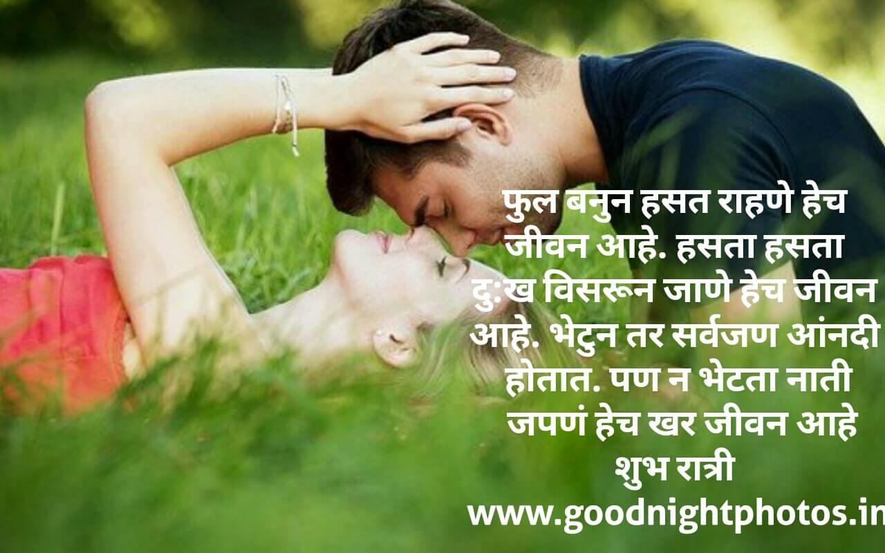Good Night in Marathi Love