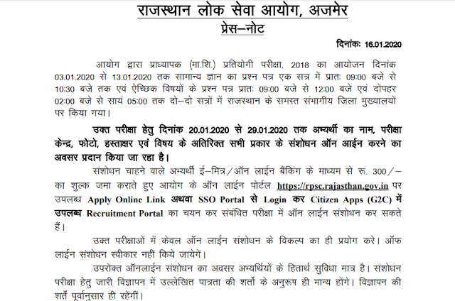RPSC New Press Note Latest
