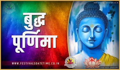 2025 बुद्ध पूर्णिमा पूजा तारीख व समय, 2025 बुद्ध पूर्णिमा त्यौहार समय सूची व कैलेंडर